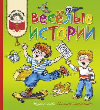 Коллектив авторов, Весёлые истории