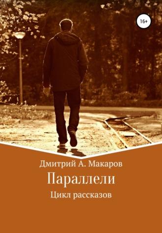 Дмитрий Макаров, Параллели. Цикл рассказов