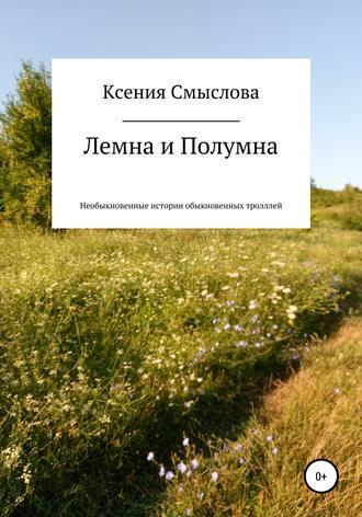 Ксения Смыслова, Лемна и Полумна: необыкновенные истории обыкновенных троллей