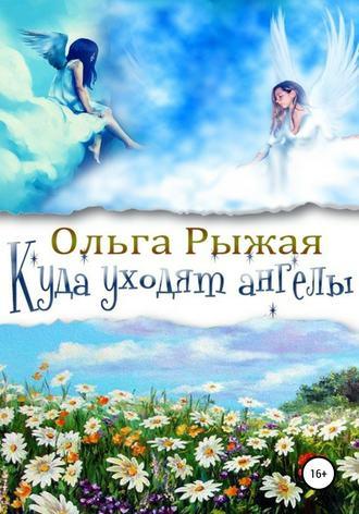 Ольга Рыжая, Куда уходят ангелы