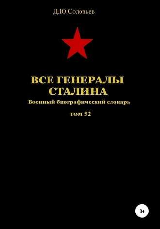 Денис Соловьев, Все генералы Сталина. Том 52