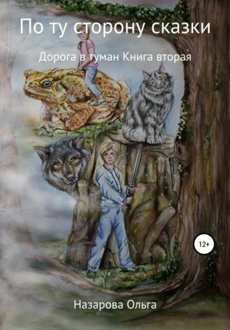 Ольга Назарова, По ту сторону сказки. Дорога в туман