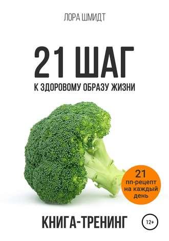 Лора Шмидт, 21 шаг к здоровому образу жизни