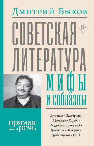Дмитрий Быков, Советская литература: мифы и соблазны