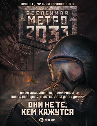 Анна Калинкина, Виктор Лебедев, Метро 2033: Они не те, кем кажутся