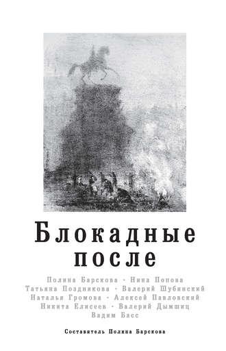 Валерий Шубинский, Наталья Громова, Блокадные после