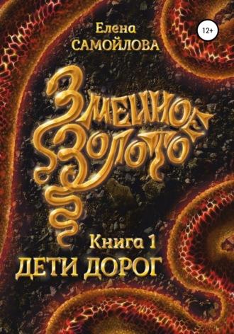 Елена Самойлова, Змеиное золото. Дети дорог