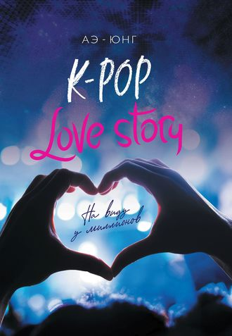 Аэ-Юнг, K-Pop. Love Story. На виду у миллионов