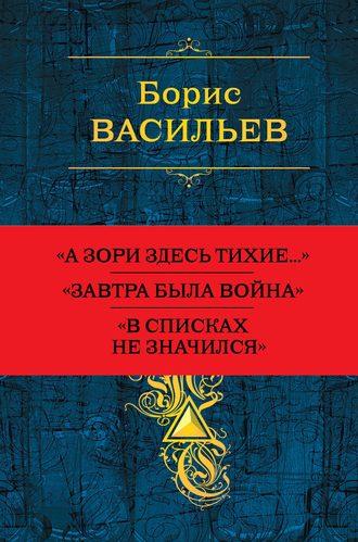 Борис Васильев, Собрание повестей и рассказов в одном томе