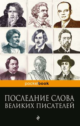 Константин Душенко, Последние слова великих писателей