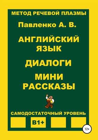 Александр Павленко, Английский язык. Диалоги. Мини рассказы. Уровень В1+