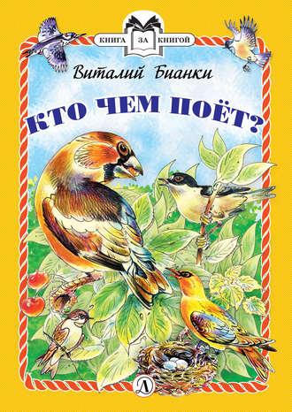 Виталий Бианки, Кто чем поёт?