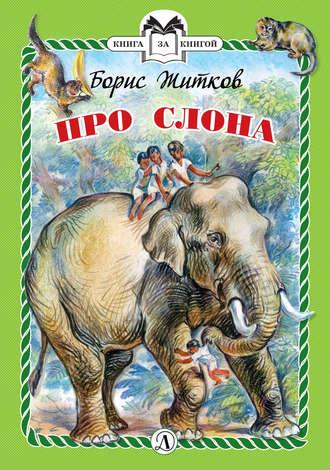 Борис Житков, Про слона