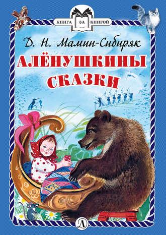 Дмитрий Мамин-Сибиряк, Алёнушкины сказки