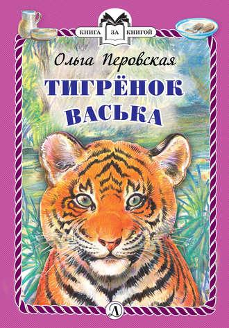 Ольга Перовская, Тигрёнок Васька