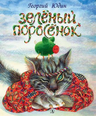 Георгий Юдин, Зелёный поросёнок