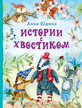 Анна Юдина, Истории с хвостиком