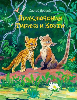 Сергей Яровой, Приключения Тирика и Коати