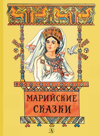Владимир Муравьев, Марийские сказки
