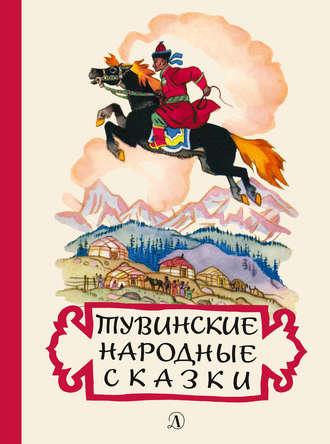 Мария Хадаханэ, Тувинские народные сказки