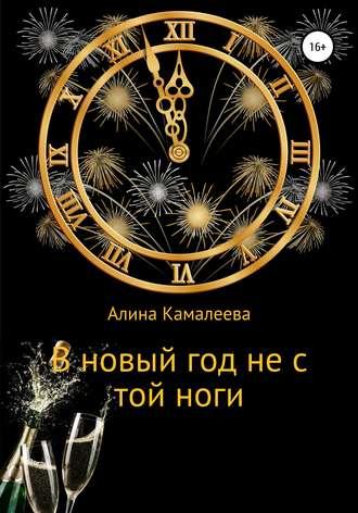 Алина Камалеева, В новый год не с той ноги