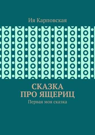 Ия Карповская, Сказка про ящериц. Первая моя сказка