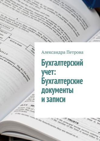 Александра Петрова, Бухгалтерский учет: Бухгалтерские документы изаписи