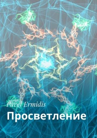 Pavel Ermidis, Просветление