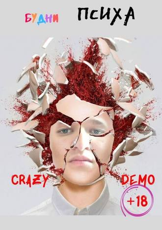 Crazy Demo, Будни психа