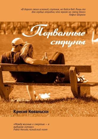 Крисия Ковальски, Порванные струны