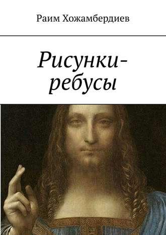 Раим Хожамбердиев, Рисунки-ребусы