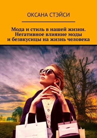 Оксана Стэйси, Мода истиль внашей жизни. Негативное влияние моды ибезвкусицы нажизнь человека