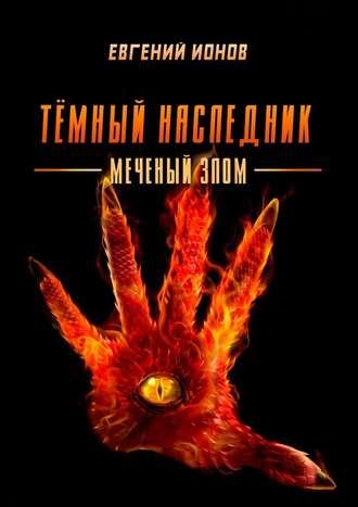 Евгений Ионов, Тёмный Наследник. Меченый злом