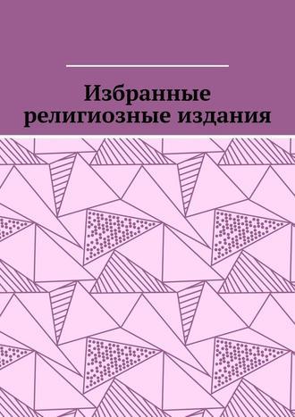 Leonid Pronchenko, Избранные религиозные издания