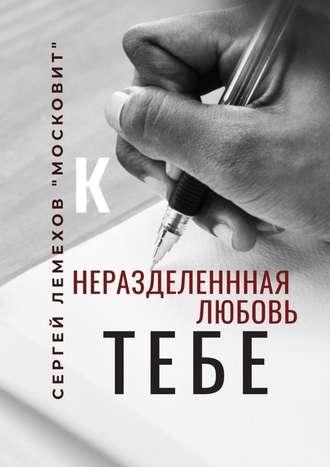 Сергей Лемехов «Московит», Ктебе. Неразделенная любовь