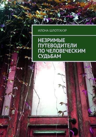 Илона Шлотгауэр, Незримые путеводители почеловеческим судьбам