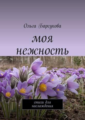 Ольга Барсукова, Моя нежность. Стихи для наслаждения