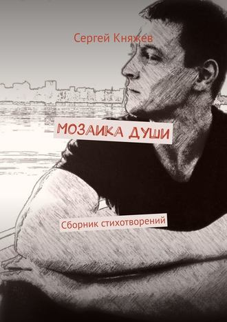 Сергей Княжев, Мозаикадуши. Сборник стихотворений