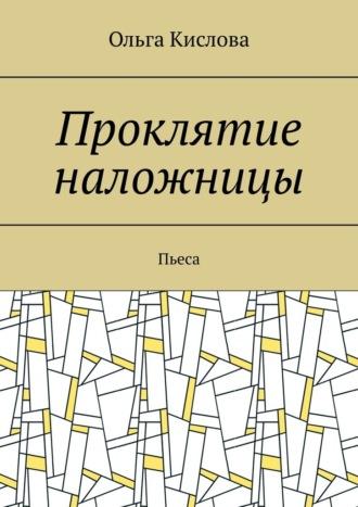 Ольга Кислова, Проклятие наложницы. Пьеса