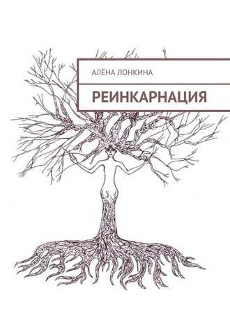 Алёна Лонкина, Реинкарнация. Первый сборник стихов