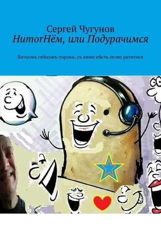 Сергей Чугунов, HumorНём, или Подурачимся. Бичуемъ смѣхомъ пороки, съ кими нѣсть лезно ратитися