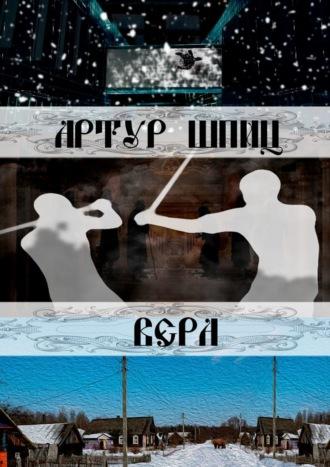 Артур Шпиц, Вера