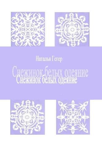Наталья Гегер, Снежинок белых одеяние