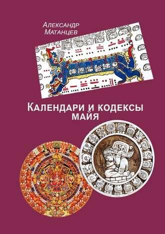 Александр Матанцев, Календари икодексымайя