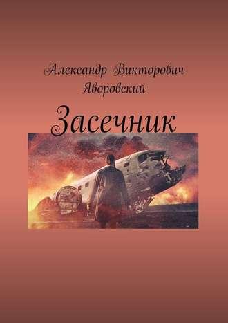 Александр Яворовский, Засечник