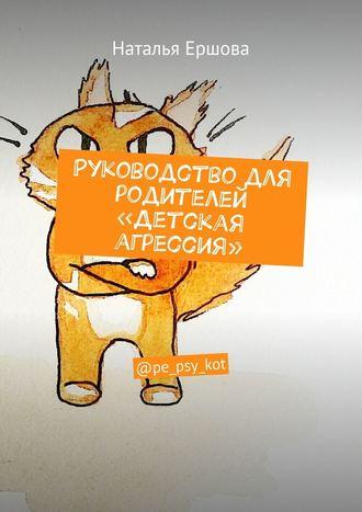 Наталья Ершова, Руководство для родителей «Детская агрессия». @pe_psy_kot