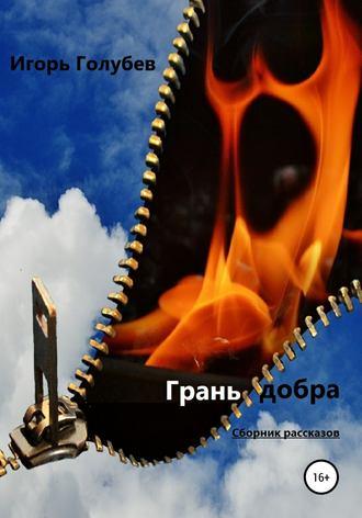 Игорь Голубев, Грань добра. Сборник рассказов