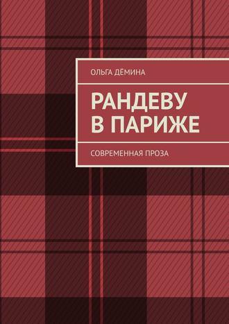 Ольга Дёмина, Рандеву вПариже. Современная проза