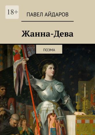 Павел Айдаров, Жанна-Дева. Поэма