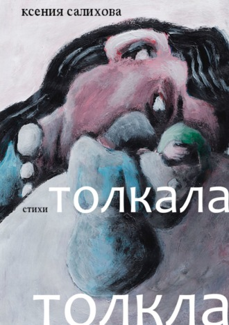 Ксения Салихова, Толкала, толкла